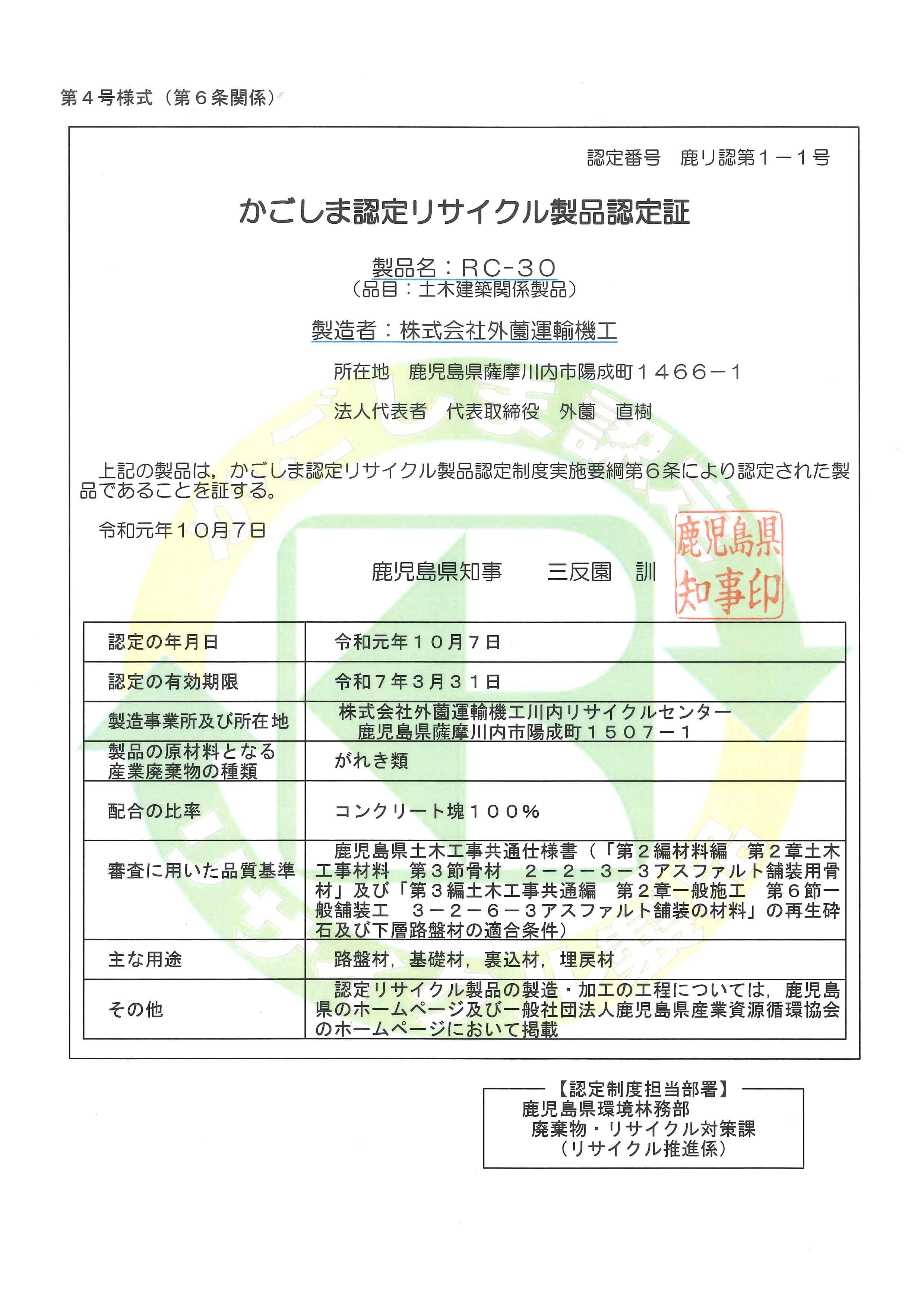 再生砕石(RC-30)製品認定書