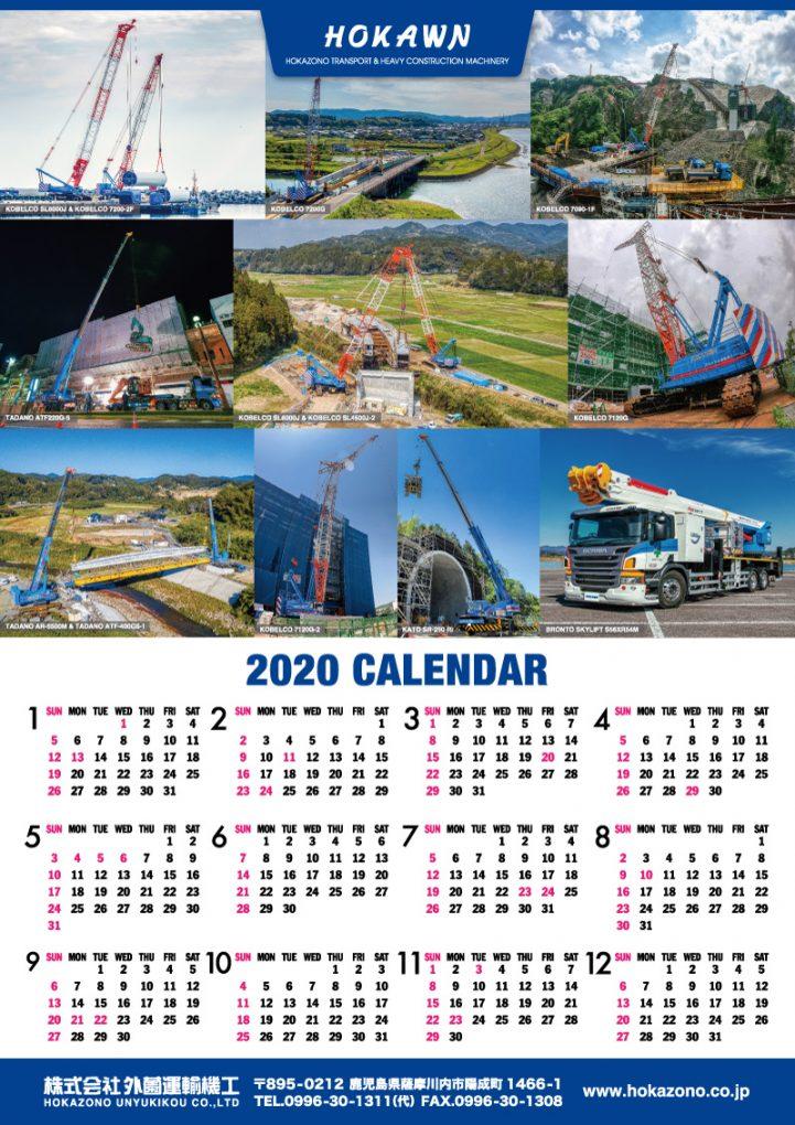 2020年版HOKAWNオリジナルポスターカレンダー